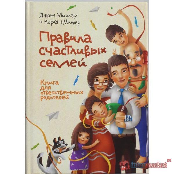 Миллер Дж., Миллер К.: Правила счастливых семей. Книга для ответственных родителей